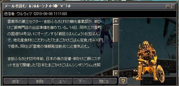 久々のニセティマ..._〆(゚▽゚*)