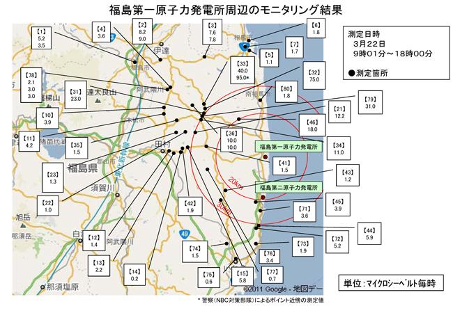 fukushima1_1.jpg