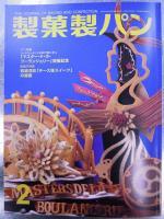 製菓製パン掲載記事H22.1.25 001