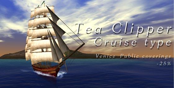 巡航茶クリ