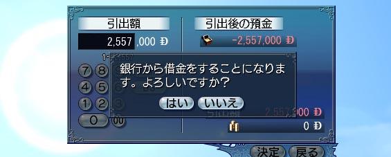 05 借金