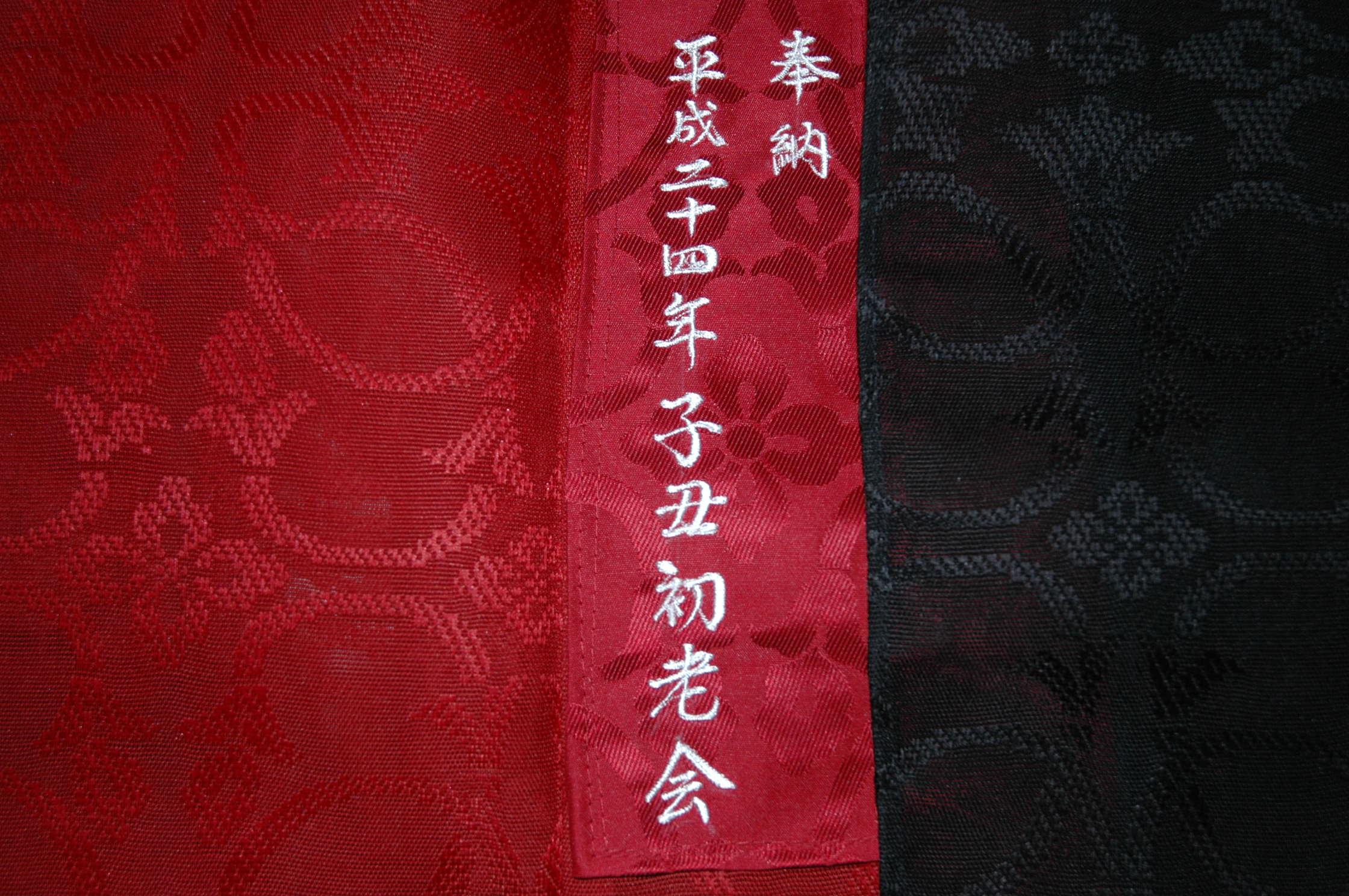 奉納(子丑初老会)