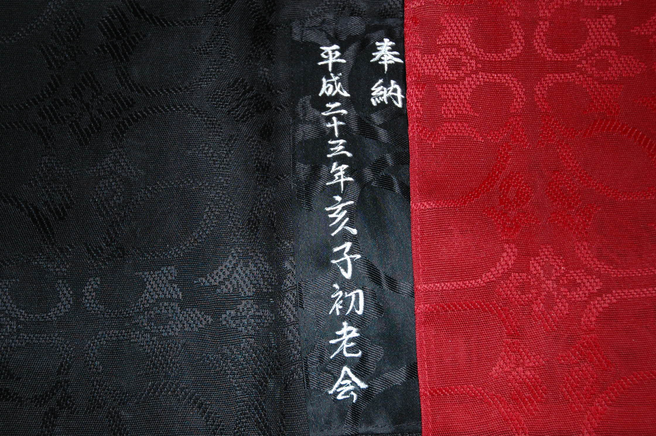 奉納(亥子初老会)