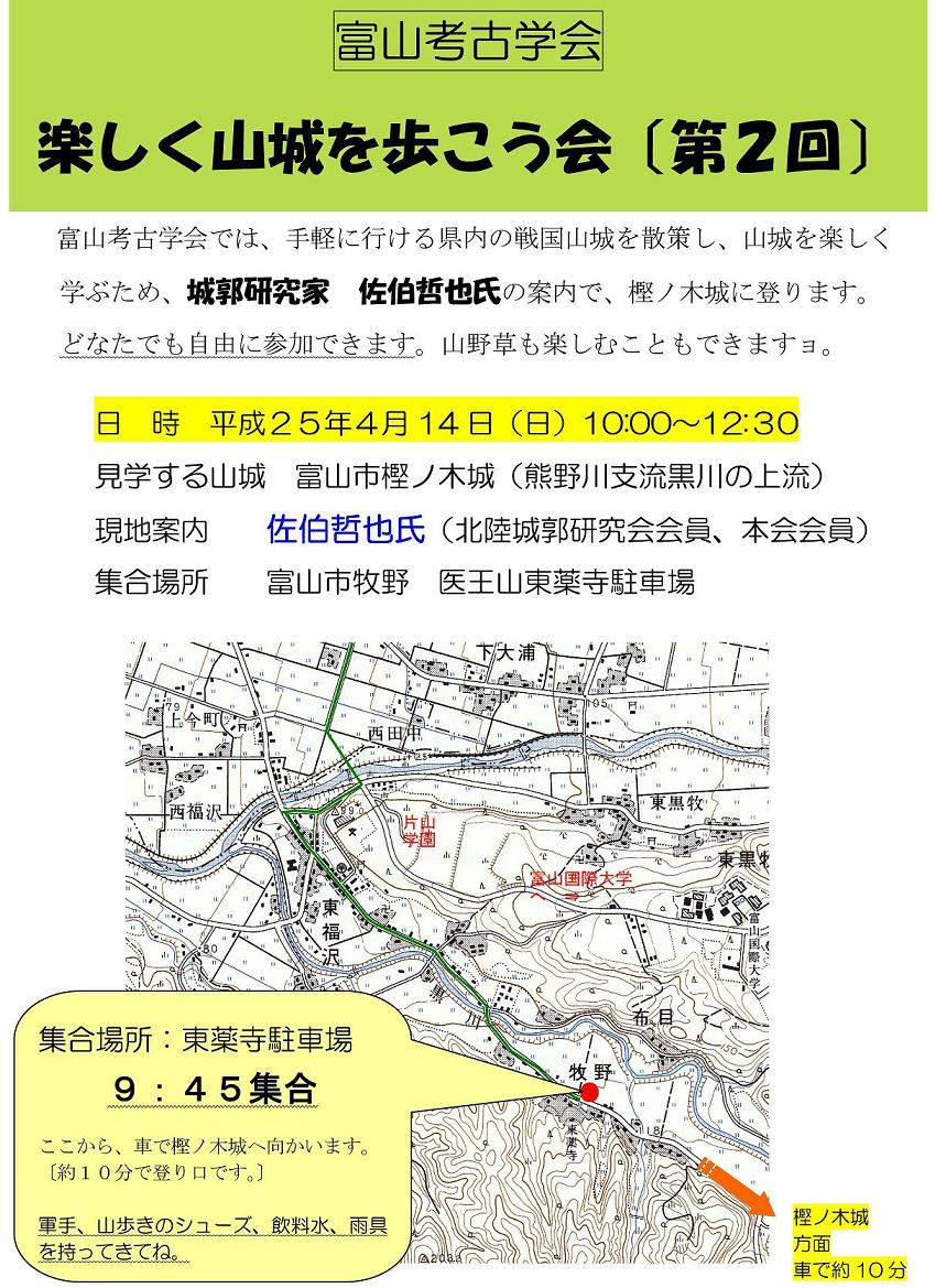 中世山城を歩く会第2回 130414-1