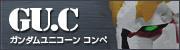 guc1.jpg