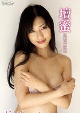 ニンフォマニア Vol.2 壇蜜