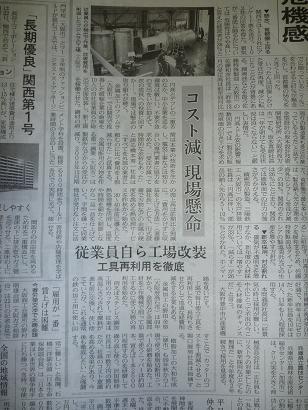 フジムラ新聞記事