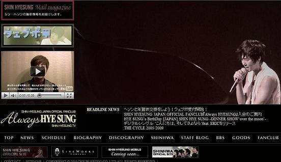 ヘソン新公式サイト