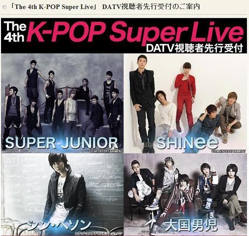 第4回K-POPスーパーライブ視聴者先行