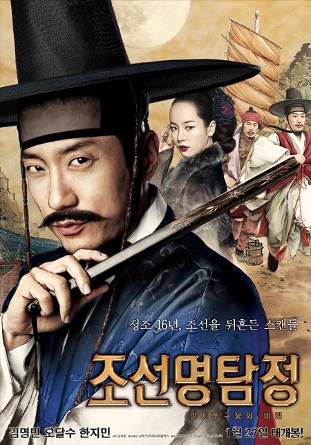 朝鮮名探偵ポスター01