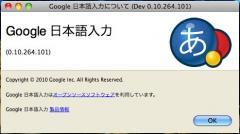 Google日本語入力開発版