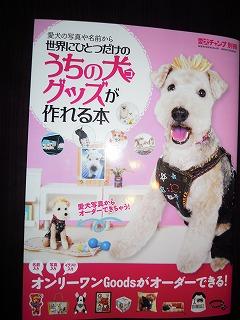 うちの犬グッズが作れる本
