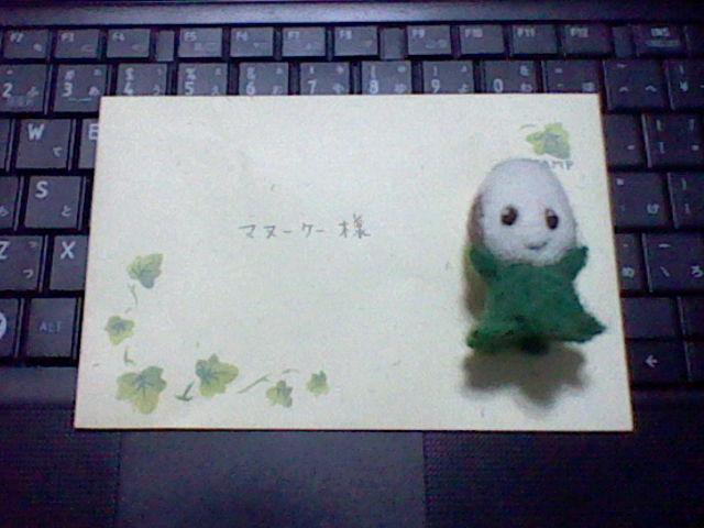 マィちゃん人形onお手紙