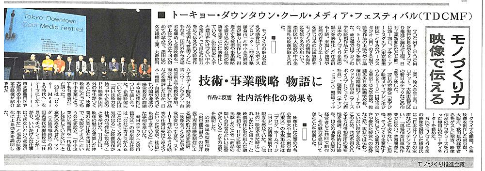 10年12月22日日刊工業新聞