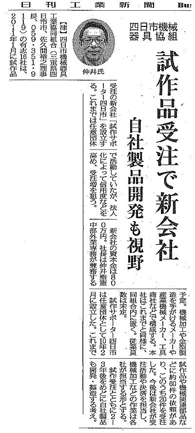 2010年12月22日日刊工業新聞に四日市試作サポーター掲載