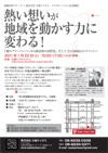 2011年1月22日アルッテ×大阪ケイオスコラボレーション記念講演