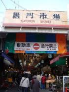 黒門市場に行きました
