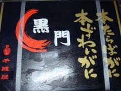 黒門 千成屋 カニセット