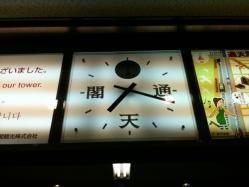 時計も通天閣