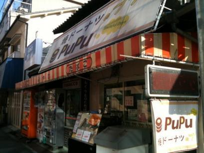 たばこ屋さんがやっているPuPuの焼きドーナッツ