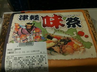 駅弁 津軽味祭