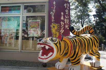 観光センターの虎でした。