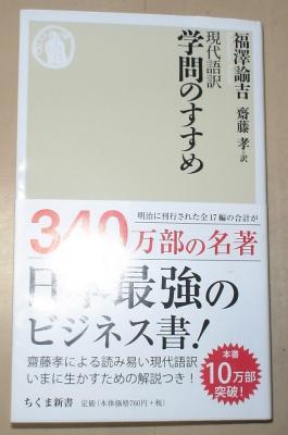 福澤諭吉著(齋藤孝訳)『現代語訳学問のすすめ』