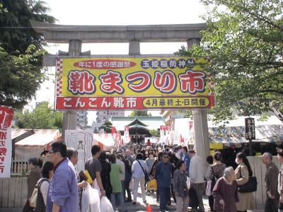 こんこん靴市1(玉姫稲荷神社)