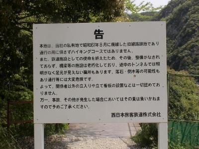 JR西日本のたて看板