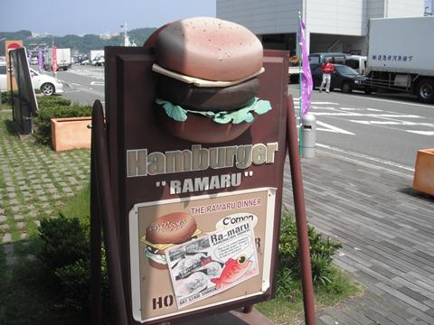 下田 Ra-Maru_1