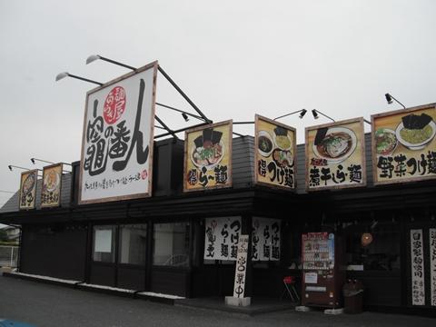麺屋あらき_1