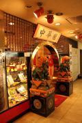 490 中華菜館 中華園