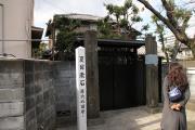 556 夏目漱石旧居