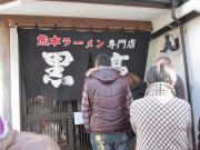 572 熊本ラーメン 黒亭