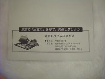 DSCN2172_convert_20100311221851.jpg