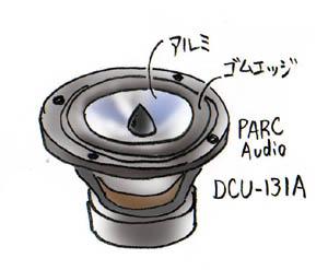 DCU-131A画像
