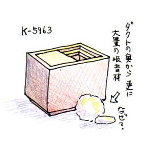 K-5963改良 吸音材がでた