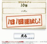 kuji091229.jpg