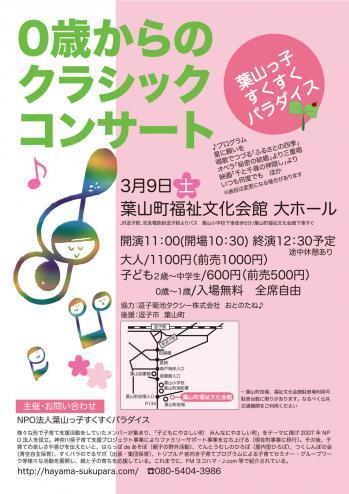 コンサートチラシ表2