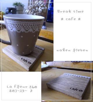cafetime-20100118-1.jpg