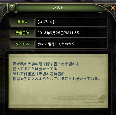DN 2013-09-26 23-38-18 Thu 困った布切れ