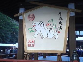 寅年巨大絵馬