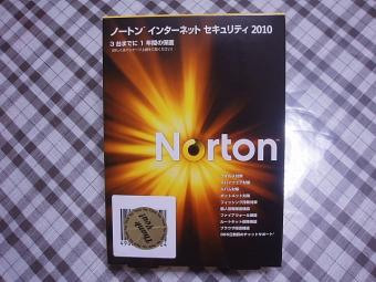 ノートン2010