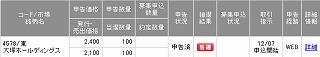 大塚HD(日興)千