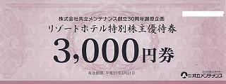 共立3000円