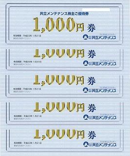 共立5000円