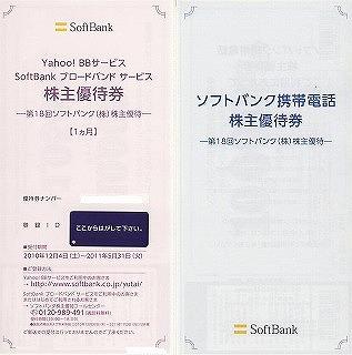 ソフトバンク券2