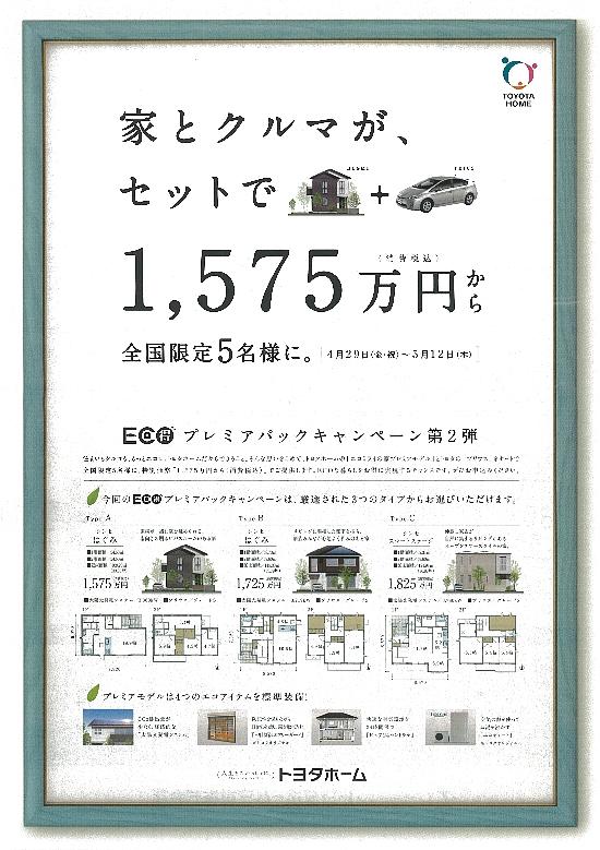 トヨタホーム プレミアパックキャンペーン表550