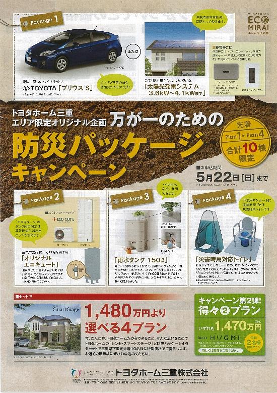 トヨタホーム防災パッケージキャンペーン表550