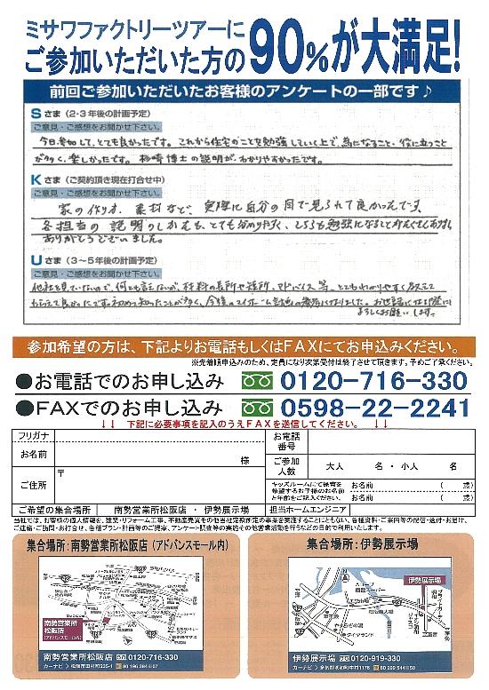 ミサワファクトリー名古屋見学会うら550